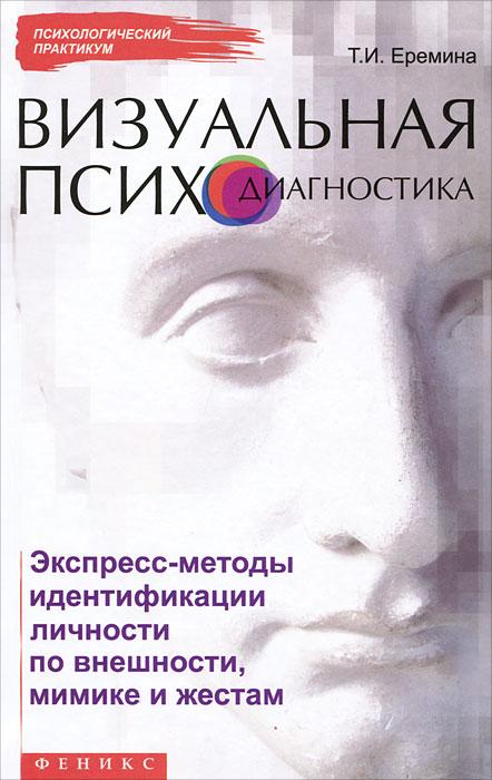 Визуальная психодиагностика. Еремина Т.И.
