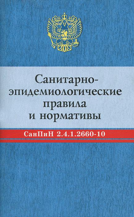 Санитарно-эпидем.правила:СанПин 2.4.1.2660-10 дп