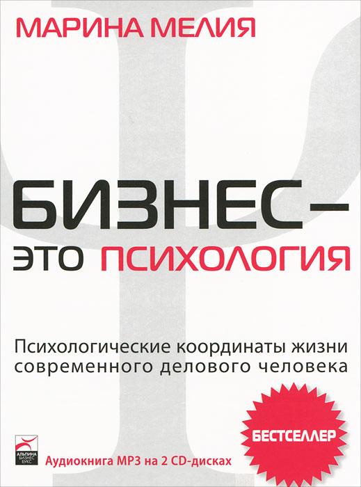 купить книги психология и бизнес