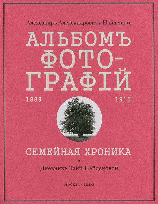 Альбом фотографий 1889-1915. Семейная хроника
