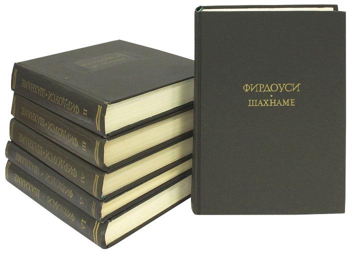 Шахнаме (комплект из 6 книг)