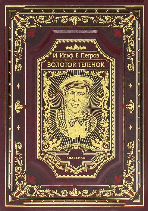 Золотой теленок (эксклюзивное подарочное издание). И. Ильф, Е. Петров