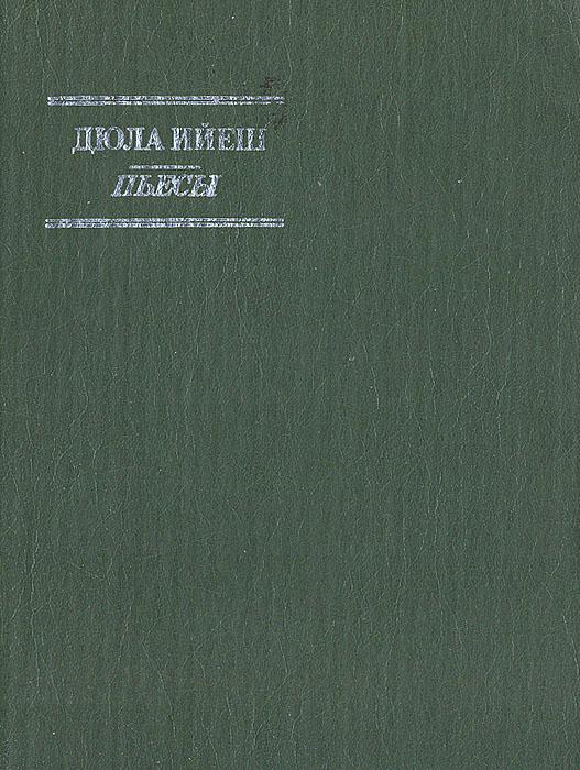 Дюла Ийеш. Пьесы