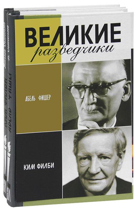 Великие разведчики (комплект из 2 книг). Николай Долгополов