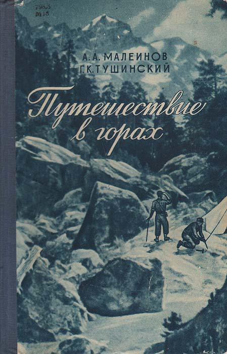 Путешествие в горах. А. А. Малеинов, Г. К. Тушинский