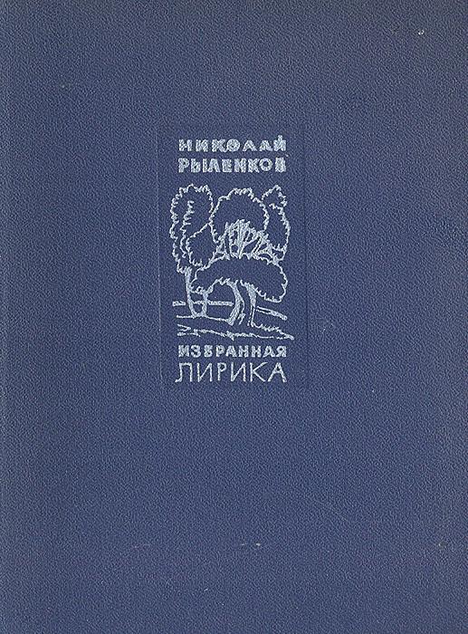 Николай Рыленков. Избранная лирика