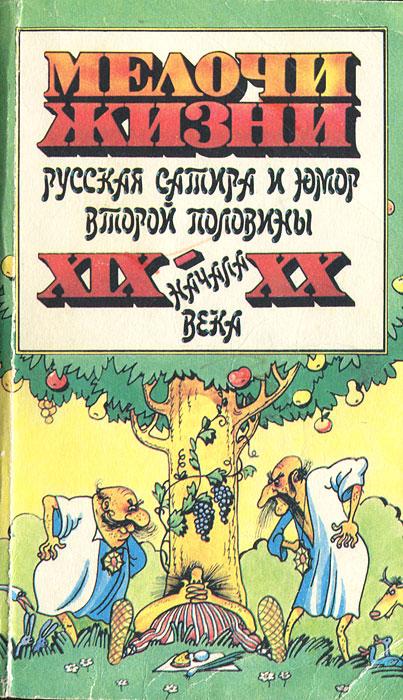 ������ �����. ������� ������ � ���� ������ �������� XIX - ������ XX ����