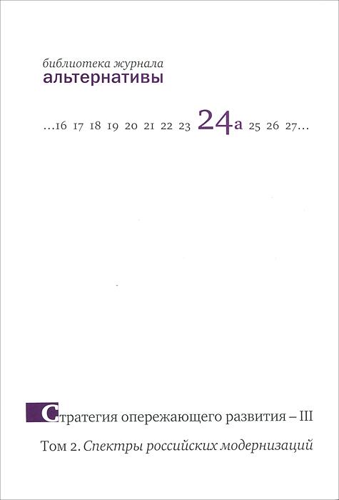 Стратегия опережающего развития - 3. Том 2. Спектры российских модернизаций