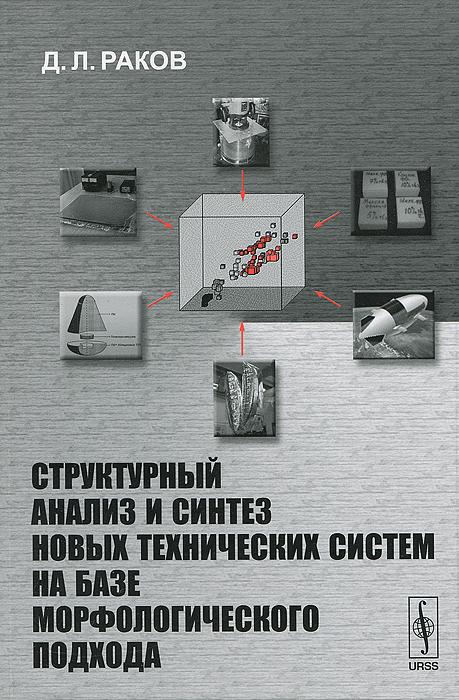 Структурный анализ и синтез новых технических систем на базе морфологического подхода