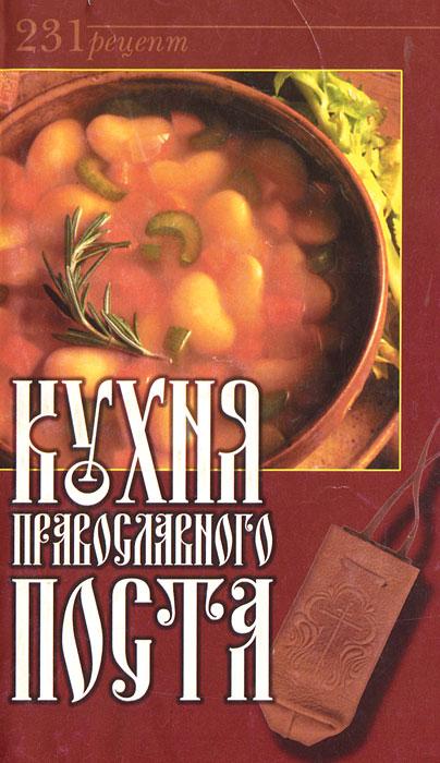 Кухня православного поста. 231 рецепт