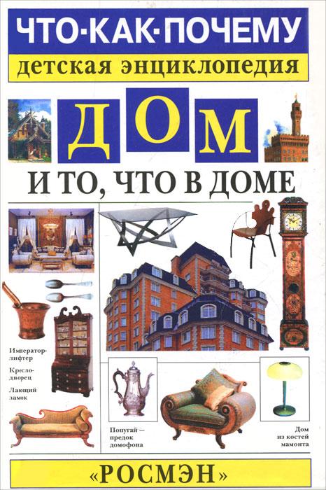 Дом и то, что в доме