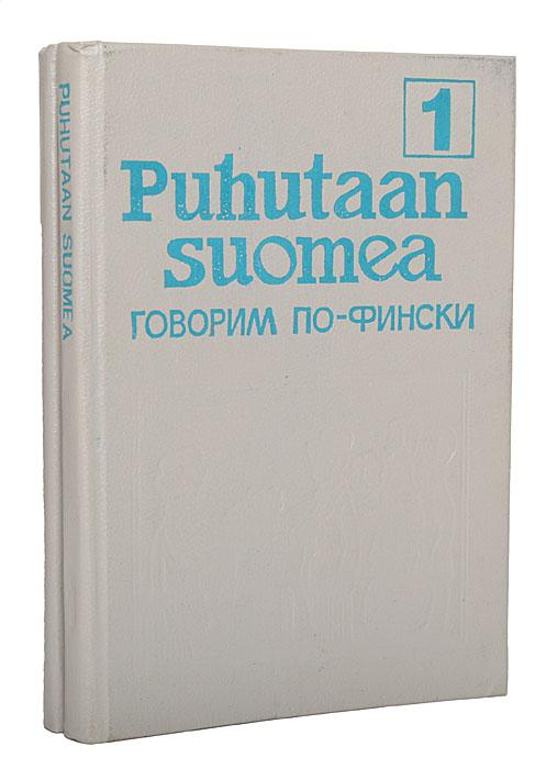 Puhutaan suomea. Говорим по-фински (комплект из 2 книг)