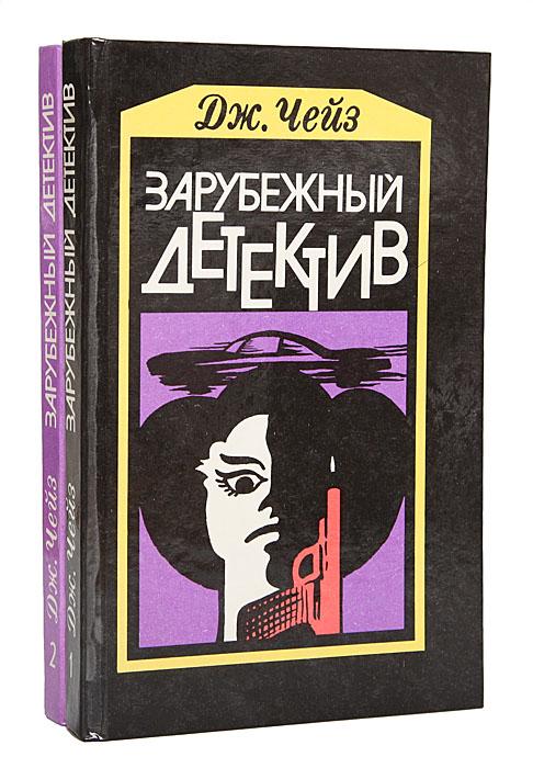 Дж. Чейз. Зарубежный детектив (комплект из 2 книг)