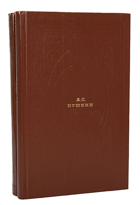 А. С. Пушкин. Стихотворения. Поэмы. Проза. Драматические произведения (комплект из 2 книг)