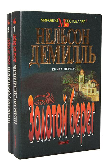 Золотой берег (комплект из 2 книг)