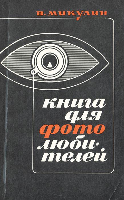 Книга для фотолюбителей