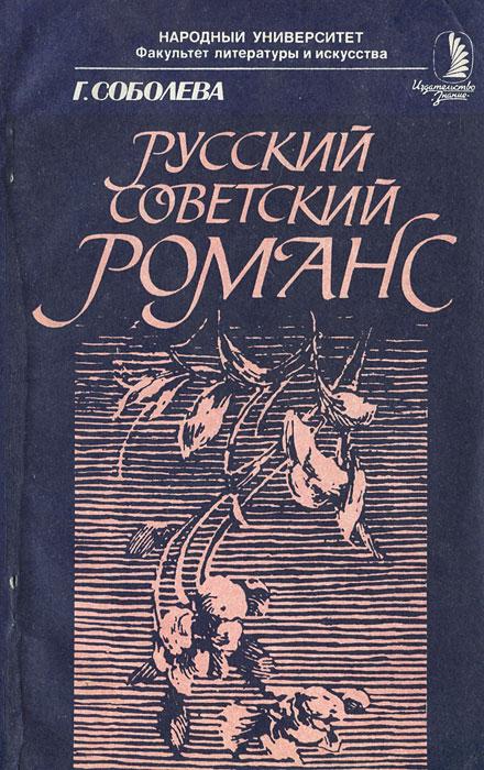 Русский советский романс