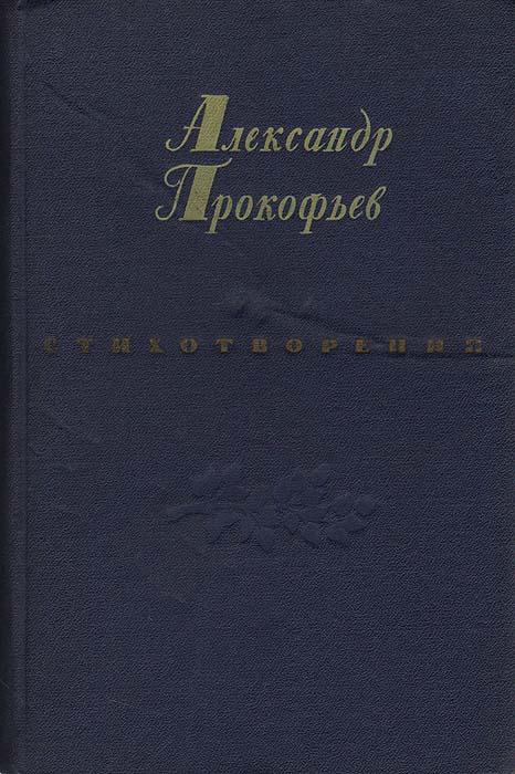 Александр Прокофьев Александр Прокофьев. Стихотворения