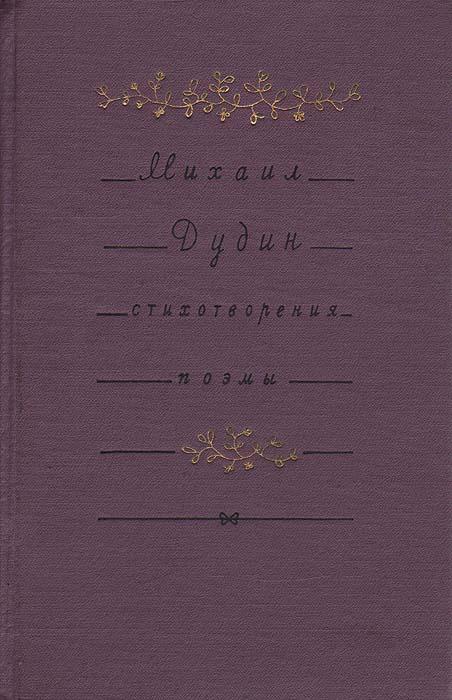 Михаил Дудин. Стихотворения. Поэмы