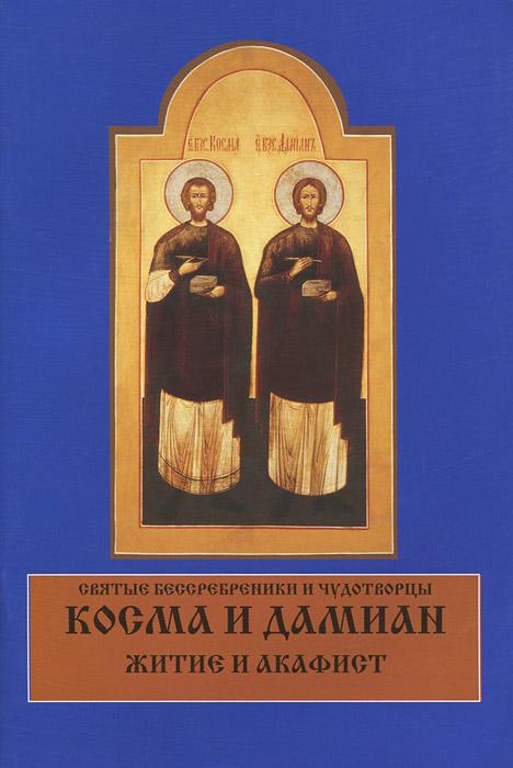 Святые бессребреники и чудотворцы Косма и Дамиан. Житие и акафист