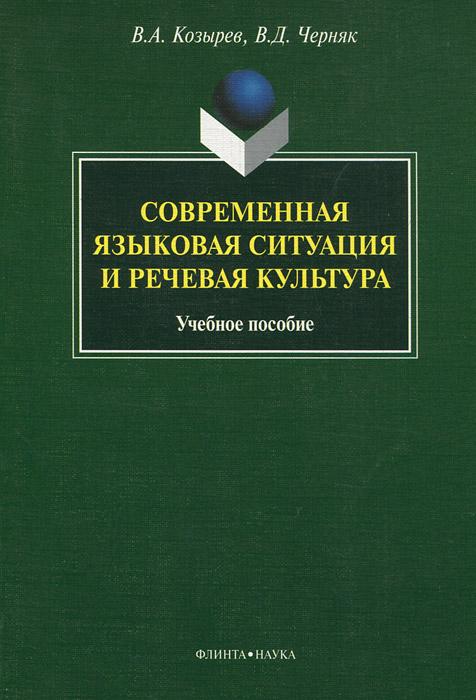 Современная языковая ситуация и речевая культура ( 978-5-9765-1052-4, 978-5-02-037413-3 )