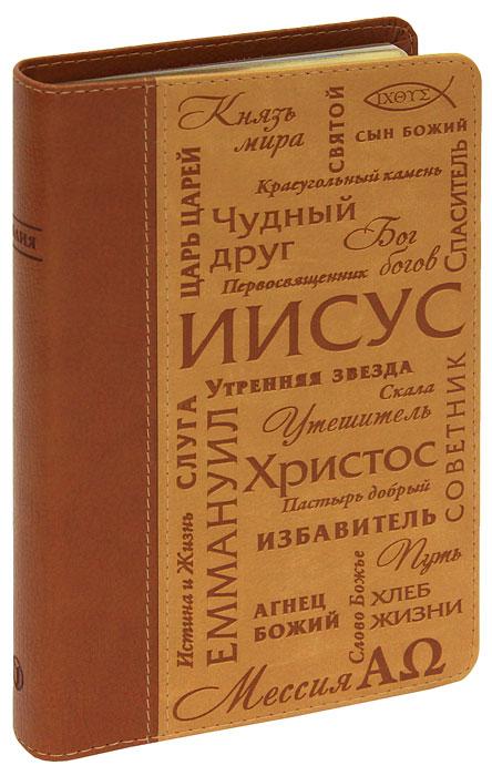 048 DTti (Имена Иисуса, переплет с индексами, термо винил, коричневый /светло коричневый, средний ф