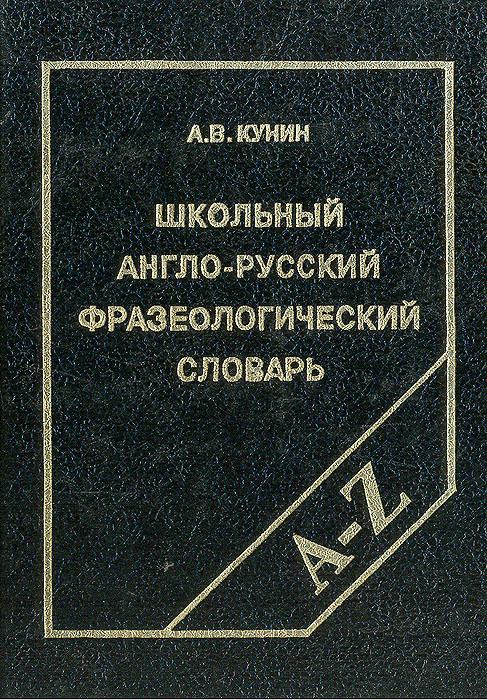 Школьный англо-русский фразеологический словарь