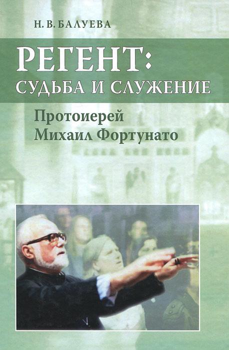 Регент. Судьба и служение. Протоиерей Михаил Фортунато. Н. В. Балуева