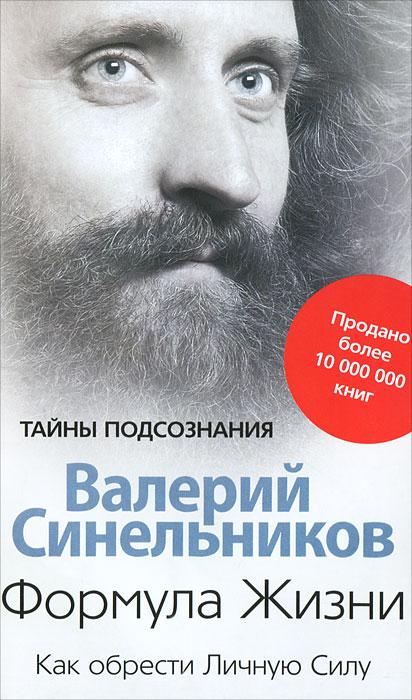 Формула Жизни. Как обрести Личную Силу. В. В. Синельников