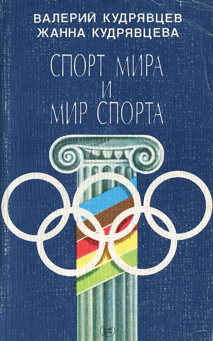 Спорт мира и мир спорта. Валерий Кудрявцев, Жанна Кудрявцева