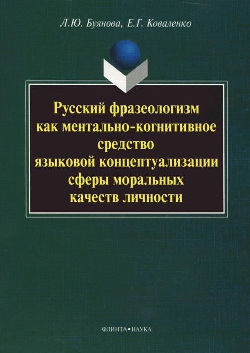 Русский фразеологизм как ментально-когнитивное средство языковой концептуализации сферы моральных качеств личности