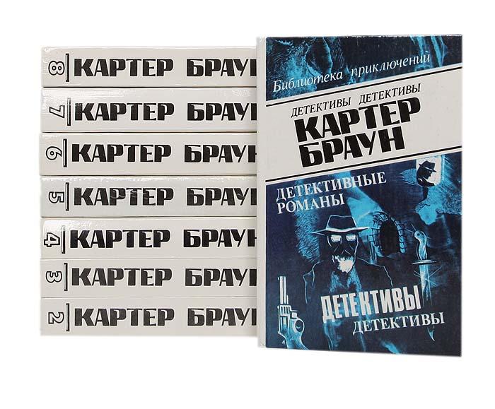 Картер Браун (комплект из 8 книг)