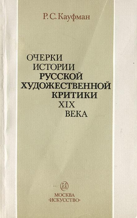 Очерки истории русской художественной критики XIX века