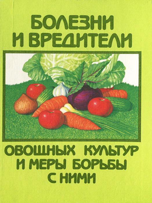 Болезни и вредители овощных культур и меры борьбы с ними