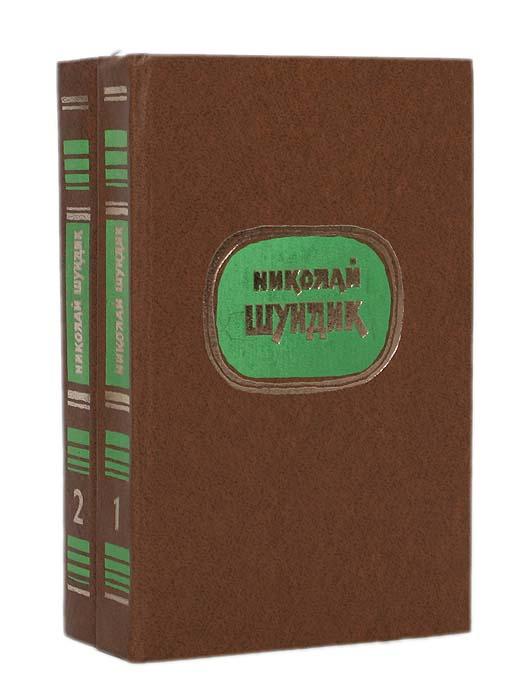 Николай Шундик. Избранные произведения в 2 томах (комплект)
