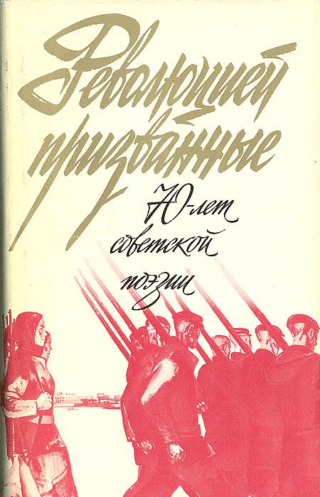 Революцией призванные: 70 лет советской поэзии