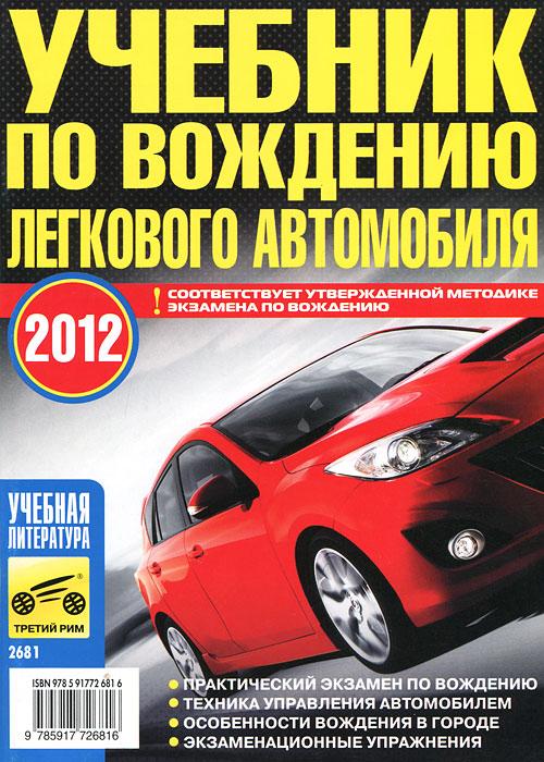 В. Ф. Яковлев. Учебник по вождению легкового автомобиля