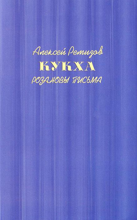 Кукха. Розановы письма