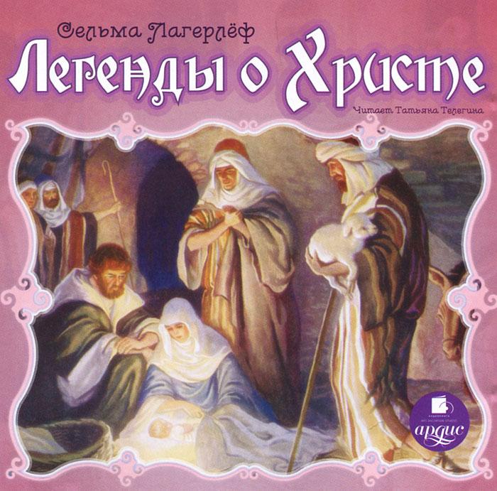 Легенды о Христе (аудиокнига MP3)