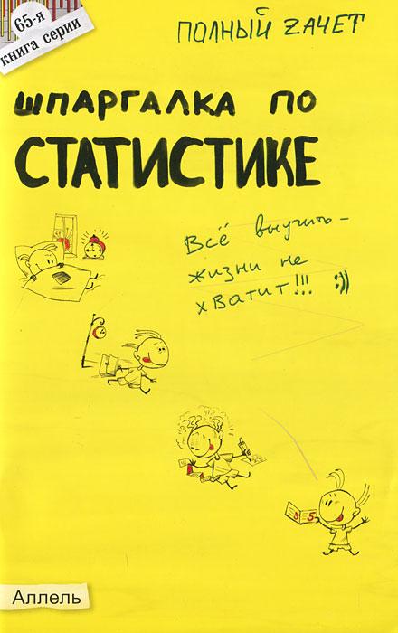 Шпаргалка по статистике. У. Р. Лукьянчук