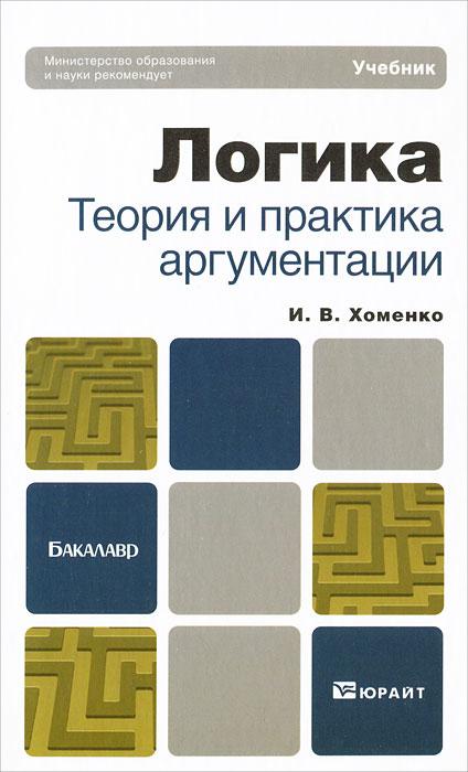 Логика. Теория и практика аргументации. И. В. Хоменко