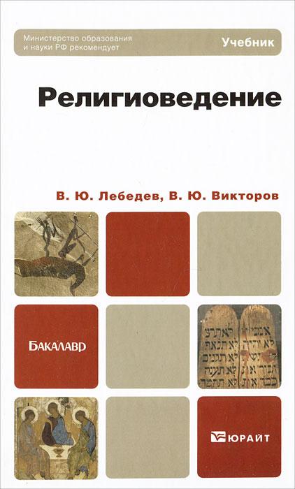 Религиоведение. В. Ю. Лебедев, В. Ю. Викторов