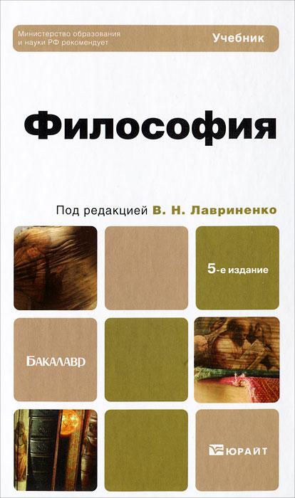 Философия. В. Н. Лавриненко, Г. И. Иконникова, В. П. Ратников, В. В. Юдин