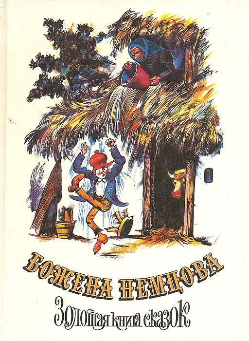 Книга Золотая книга сказок