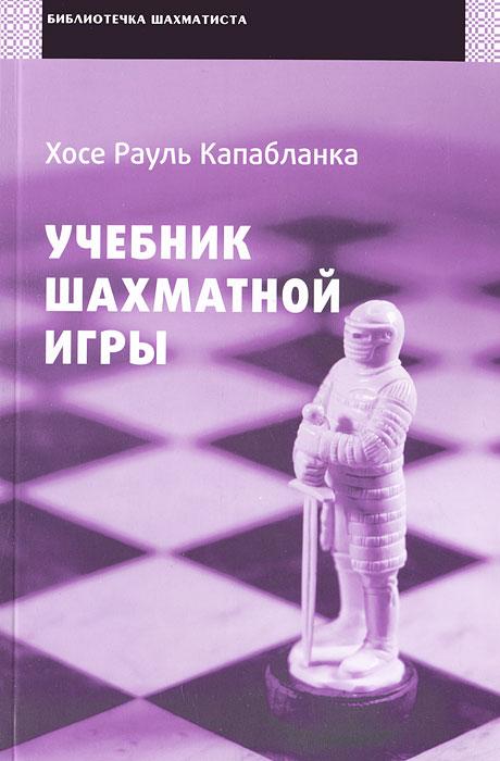 Учебник шахматной игры. Хосе Рауль Капабланка