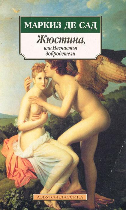 Жюстина, или Несчастья добродетели