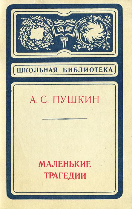 А. С. Пушкин. Маленькие трагедии
