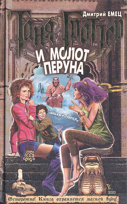 Книга Таня Гроттер и молот Перуна