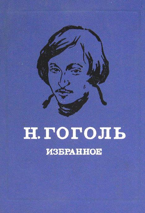 Н. Гоголь. Избранное