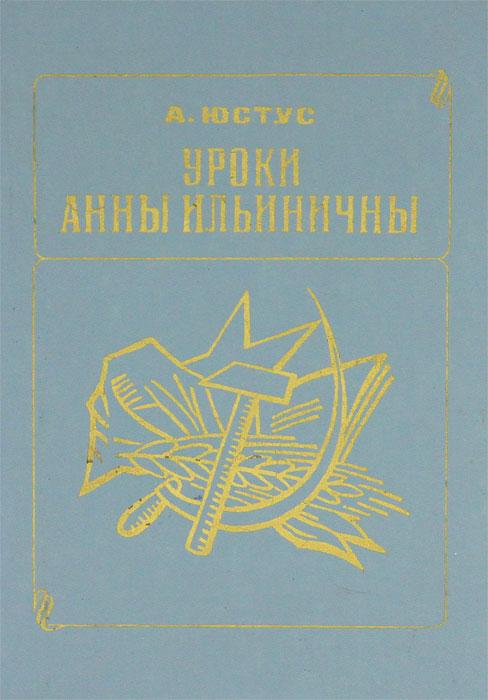 Уроки Анны Ильиничны